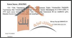قانون الجنسية التركية
