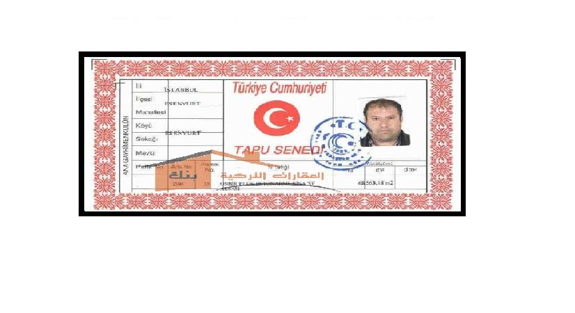 الطابو في تركيا