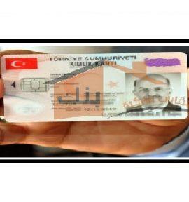 الجنسية التركية من خلال الاستثمار