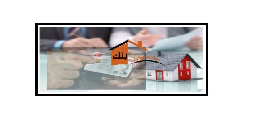 الجنسية التركية من خلال التملك
