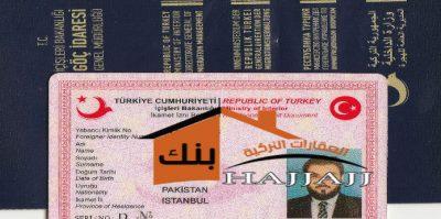 الاقامة العقارية في تركيا